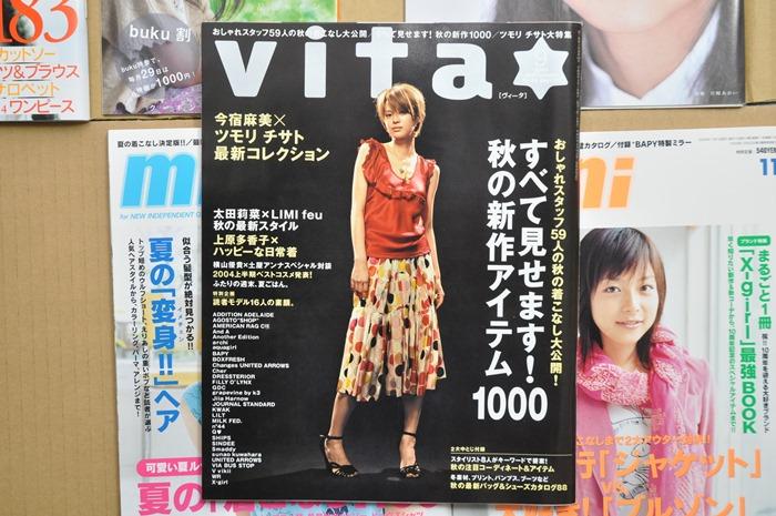 雑誌から見るファッション